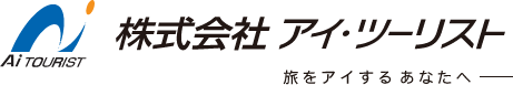 愛知 名古屋からの旅行なら株式会社アイ・ツーリスト 新卒採用受付中