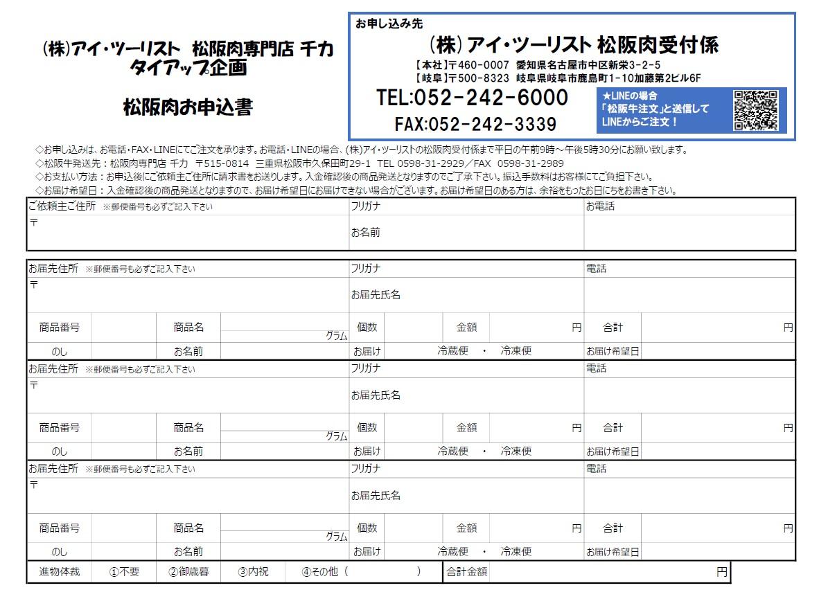松阪牛 JPEG申込書