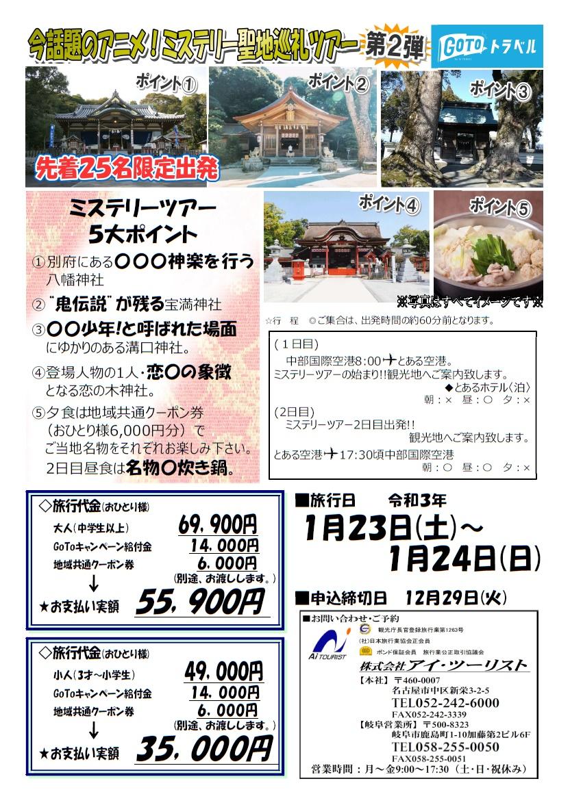 ミステリー聖地巡礼ツアー第2弾①-3